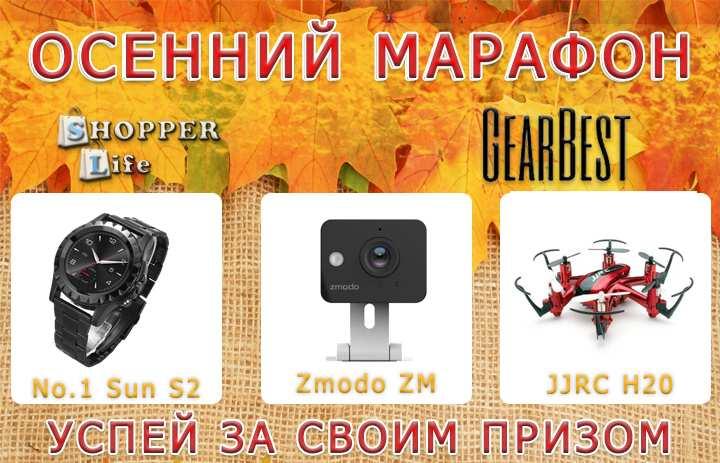 Конкурс с магазином GearBest - Осенний марафон