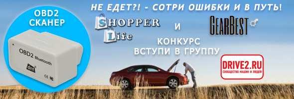 Конкурс от магазина GearBest и Drive2.ru
