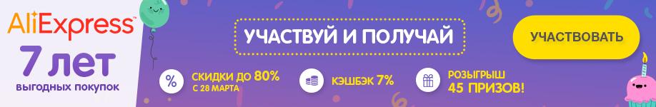 Aliexpress - 7 ЛЕТ - СУПЕР РАСПРОДАЖА