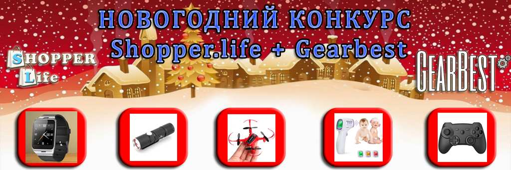 Новогодний конкурс от Shopper.life и Gearbest