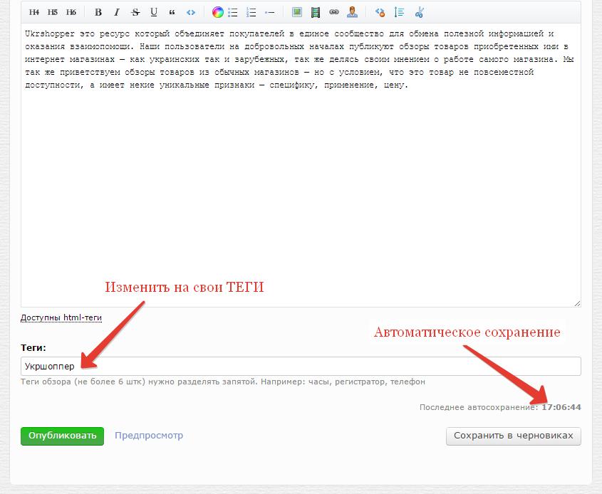 Ukrshopper: В разделе FAQ новая статья -  Управление черновиками и автосохранение обзора