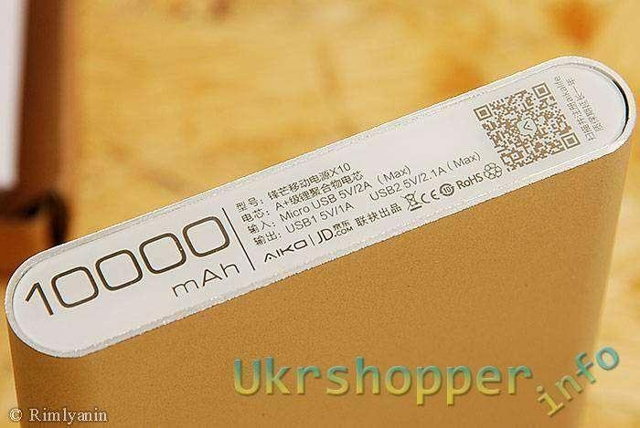 DealExtreme: Повербанк AIKa Exhibited X10 10000mAh или Xiaomi 10400 + сковородка
