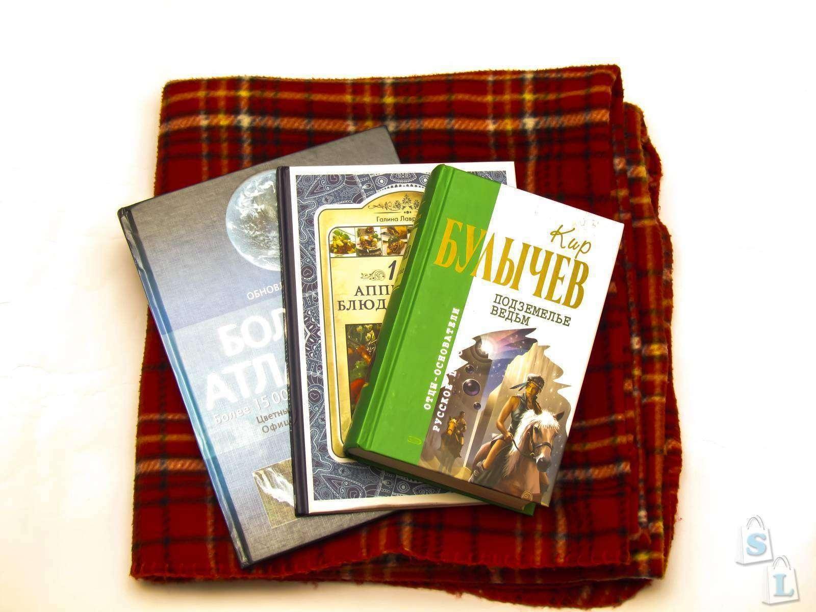 Книжный Клуб «Клуб Семейного Досуга»: Обзор - отзыв о акции 3 книги по 10 грн + подарок