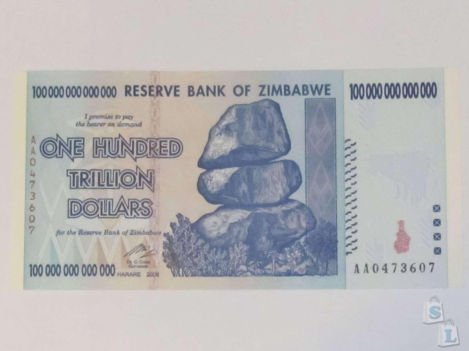 Ebay: 100 триллионов долларов одной банкнотой