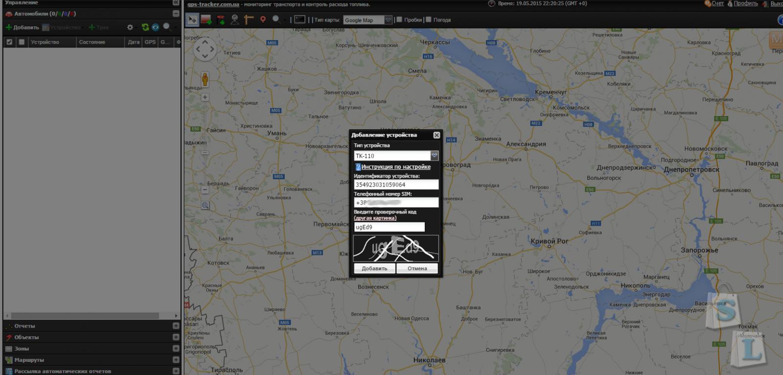 Aliexpress: Обзор GPS трекера TK-110 - мониторинг автотранспорта + бюджетная защита от угона.