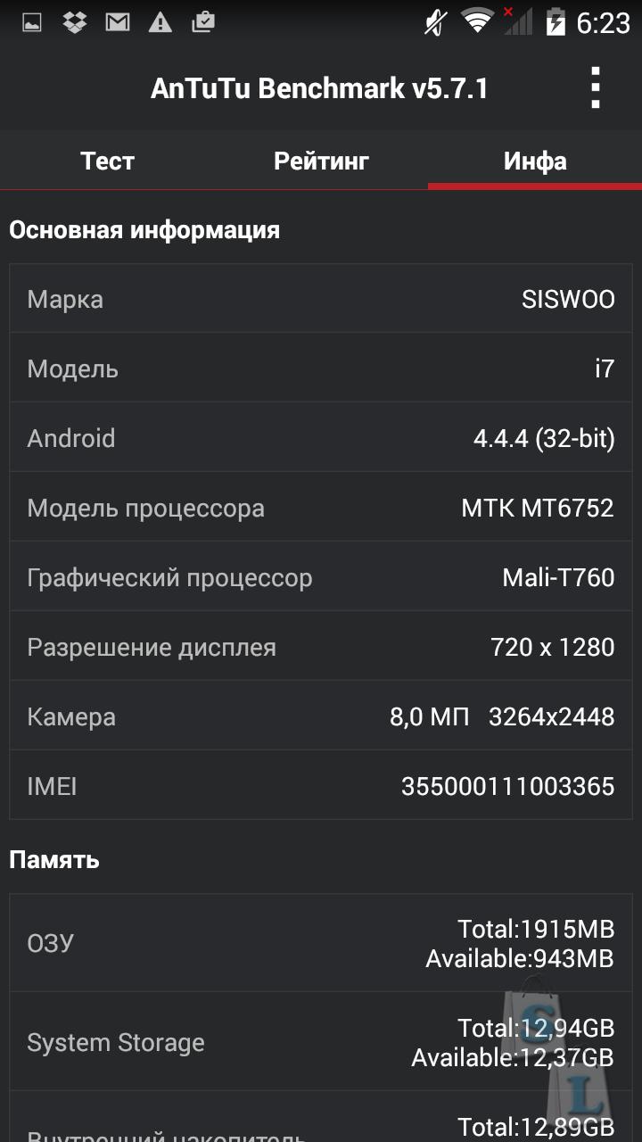 CooliCool: Выигрышный телефон SISWOO COOPER I7
