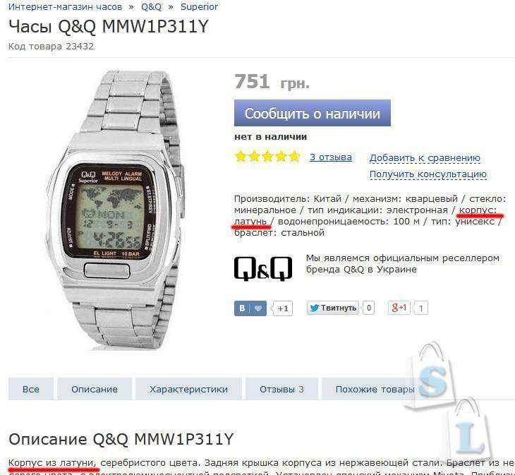 Другие - Украина: Мои новые часы: Q&Q MMW1P311Y