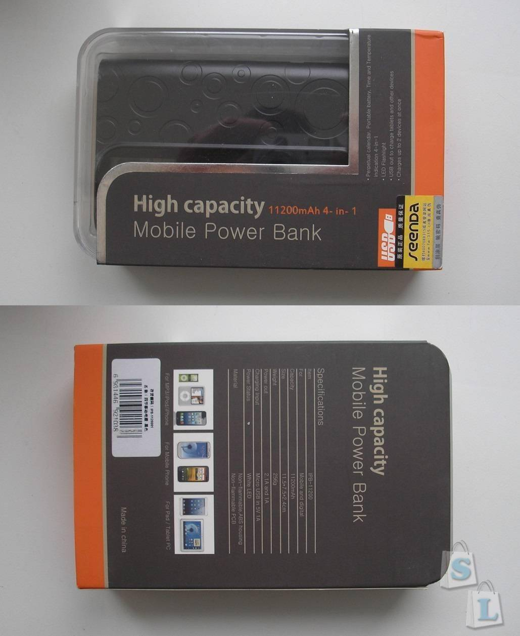 TVC-Mall: Power-Bank Seenda