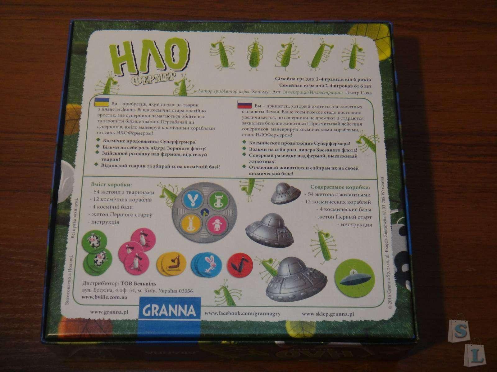 Другие - Украина: Обзор Granna 'НЛО Фермер' настольная детская игра для всей семьи