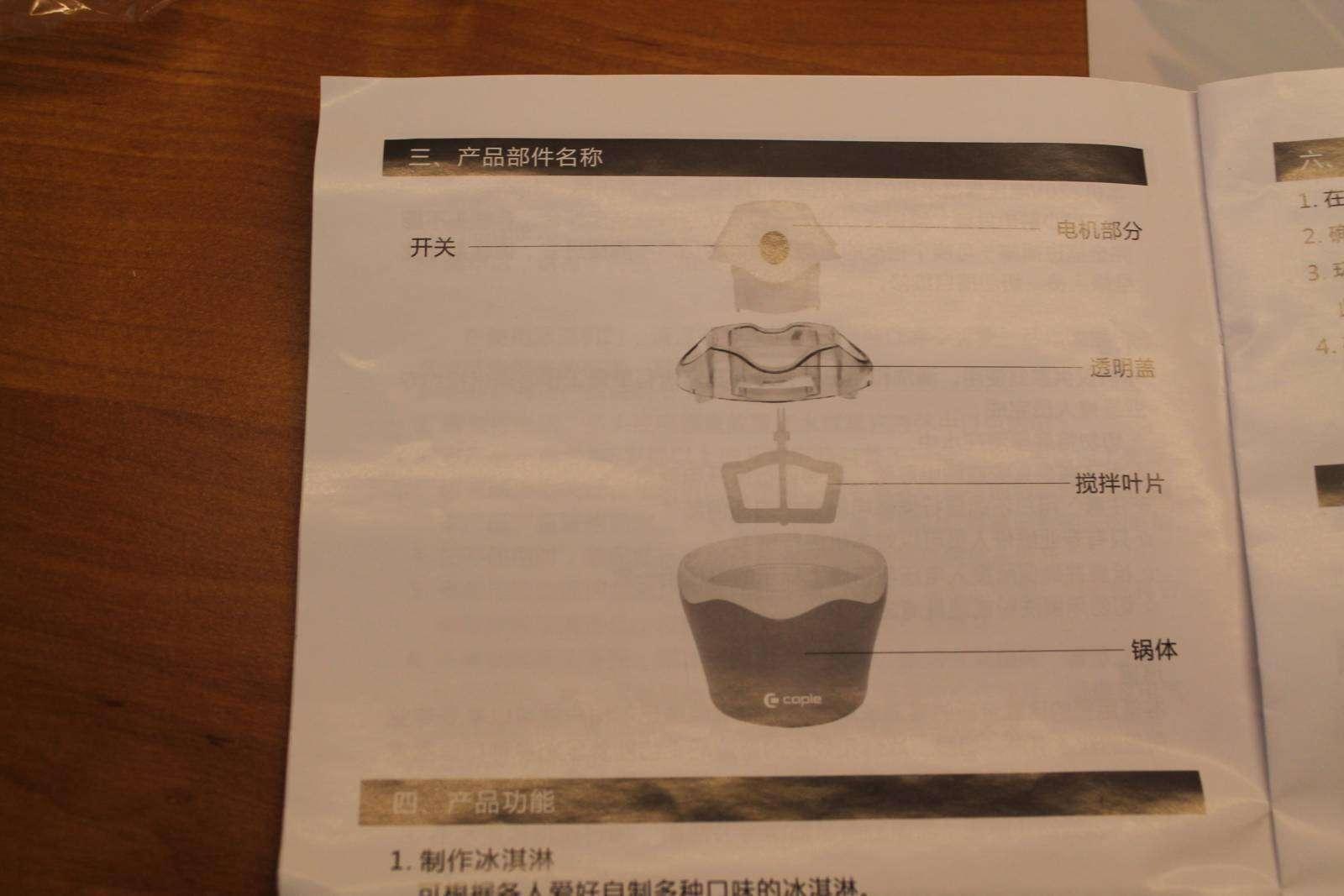 GearBest: Мороженица по-китайски. Так ли она хороша на самом деле?