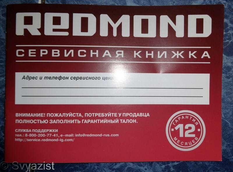 Aliexpress: Аэрогриль REDMOND RAG-240. Делаем шашлык дома.