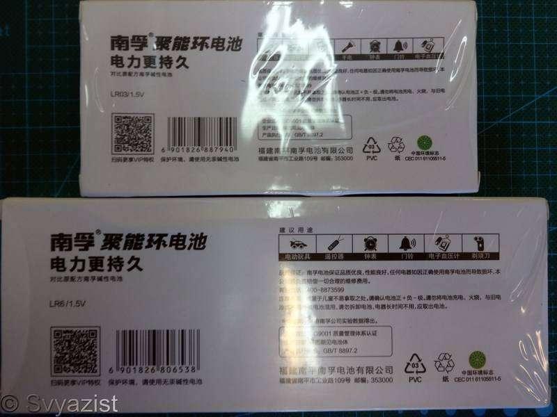 Banggood: Щелочные батареи NANFU 1.5V AA 10 шт. + AAA 10 шт. с уникальной кольцевой технологией.