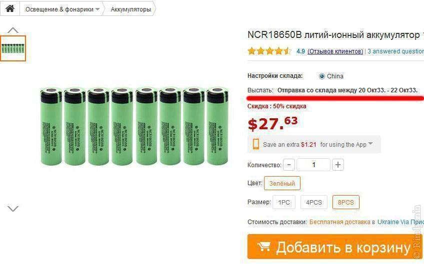 Shopper: О сроках отправки заказов с китайшопов. GearBest и не только