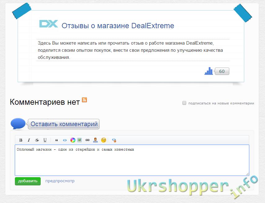 Ukrshopper: Расширение функционала сайта - Отзывы о работе магазинов.
