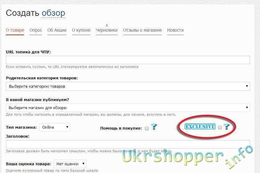 Ukrshopper: Новая функция для обзоров участвующих в конкурсной программе!