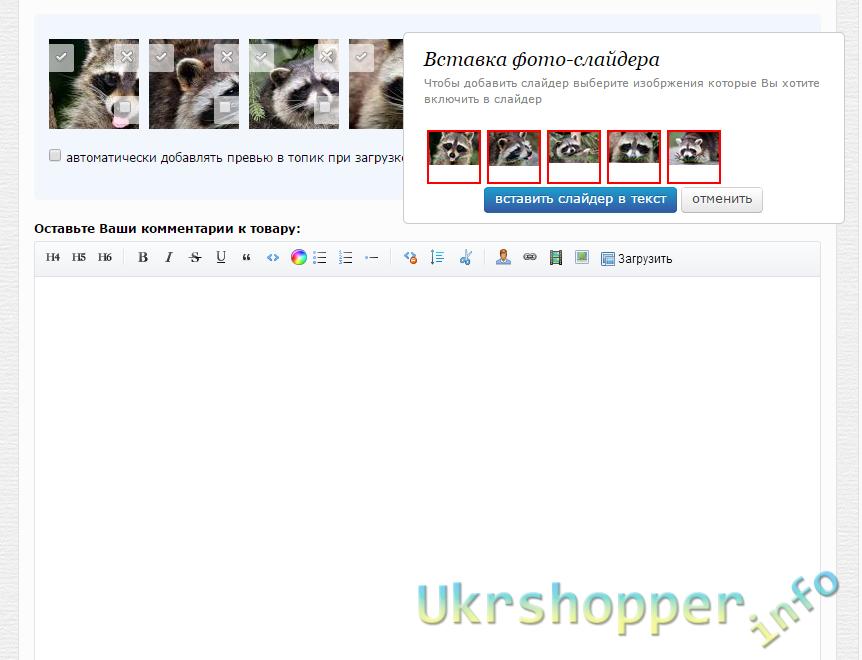 Новая функциональность Shopper - мультизагрузка и пакетная работа с фотографиями