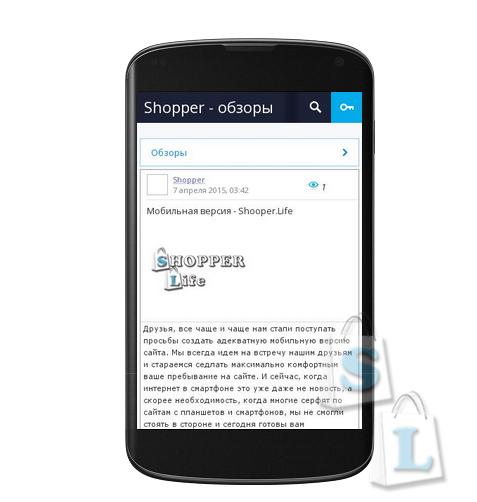 Shopper: Мобильная версия -  Shooper.Life