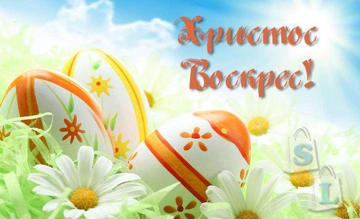Shopper: Христос Воскрес