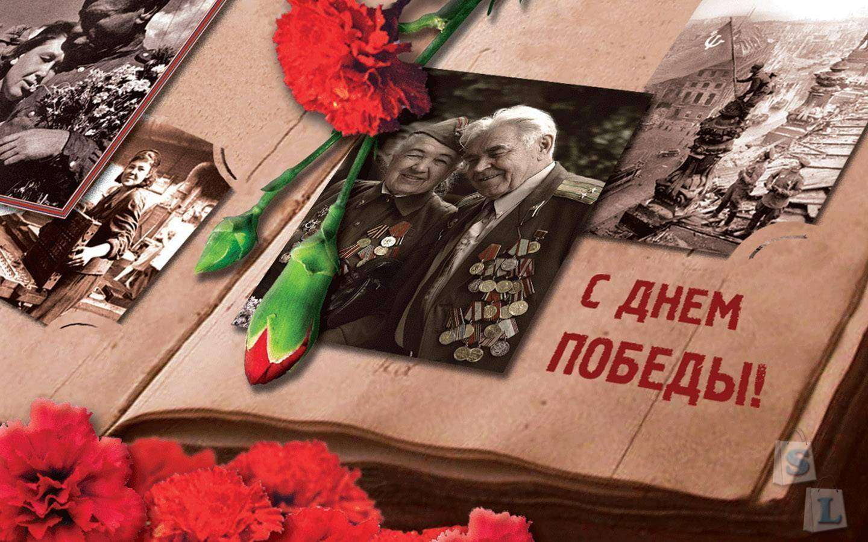 Shopper: С днем великой Победы - 70 лет