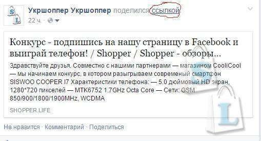 Shopper: Конкурс - подпишись на нашу страницу в Facebook и выиграй телефон!