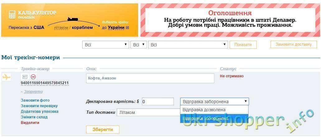 Другие - США: Сравнительный обзор посредников для доставки товаров из США - Shopfans vs Ukrainan Express