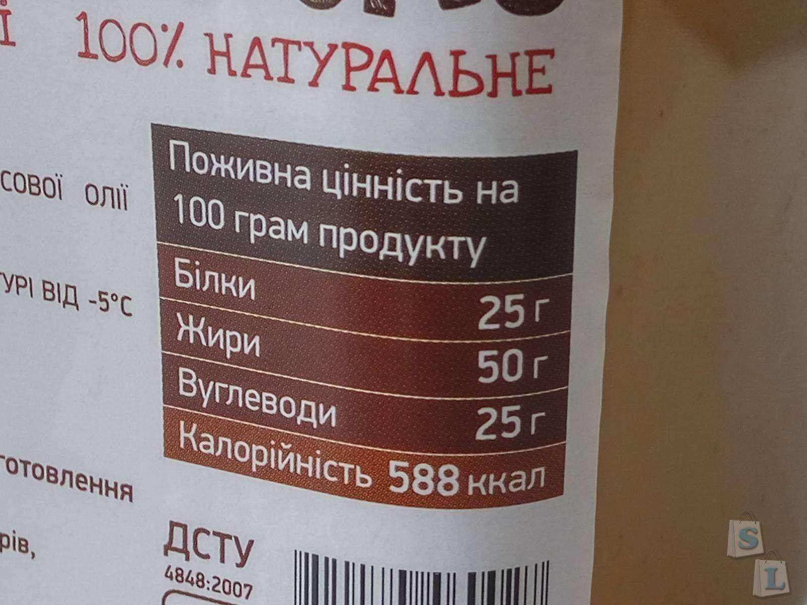 Другие - Украина: Арахисовое масло ТОМ