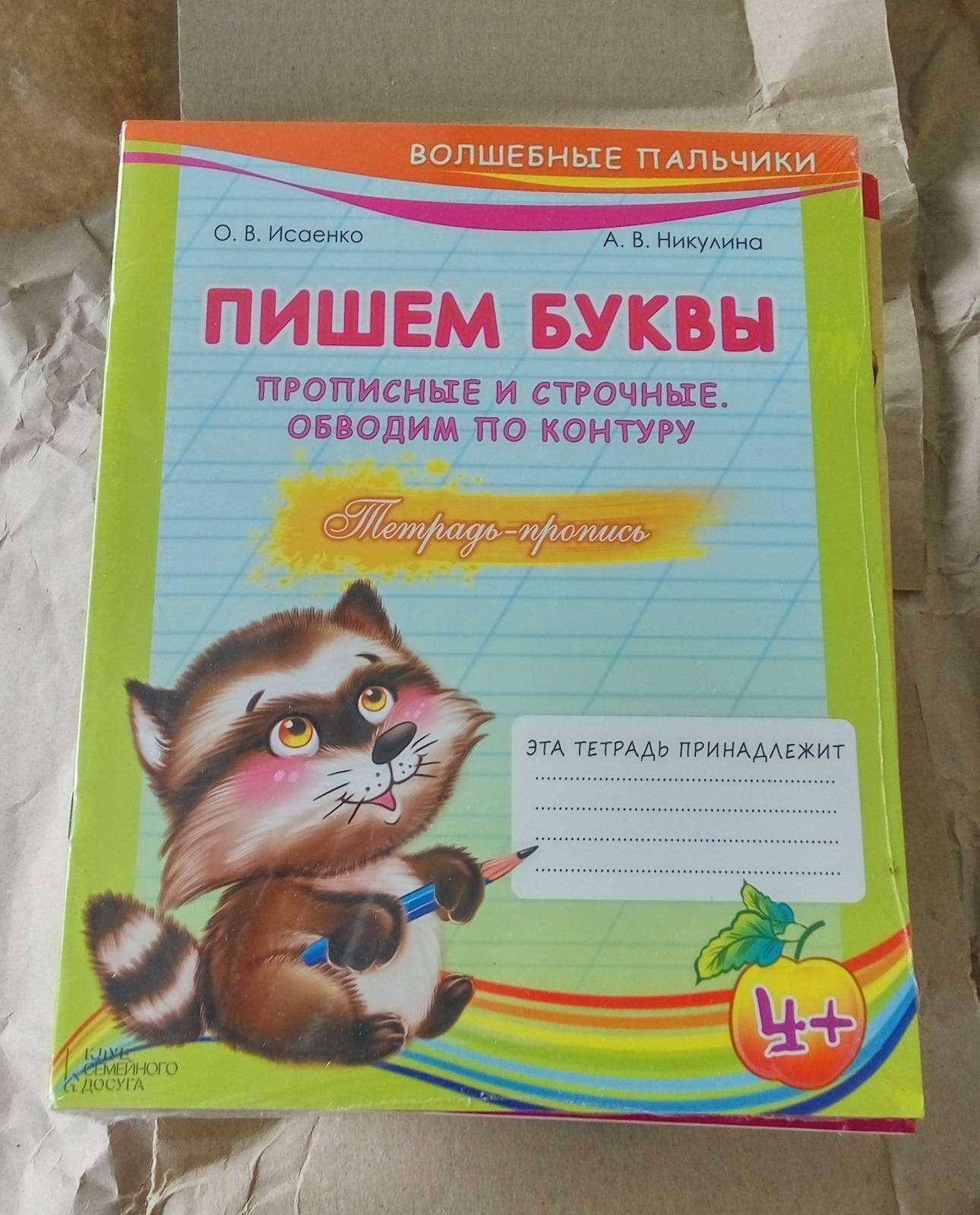 Книжный Клуб «Клуб Семейного Досуга»: Обзор посылки из книжного клуба - детские прописи и подарок