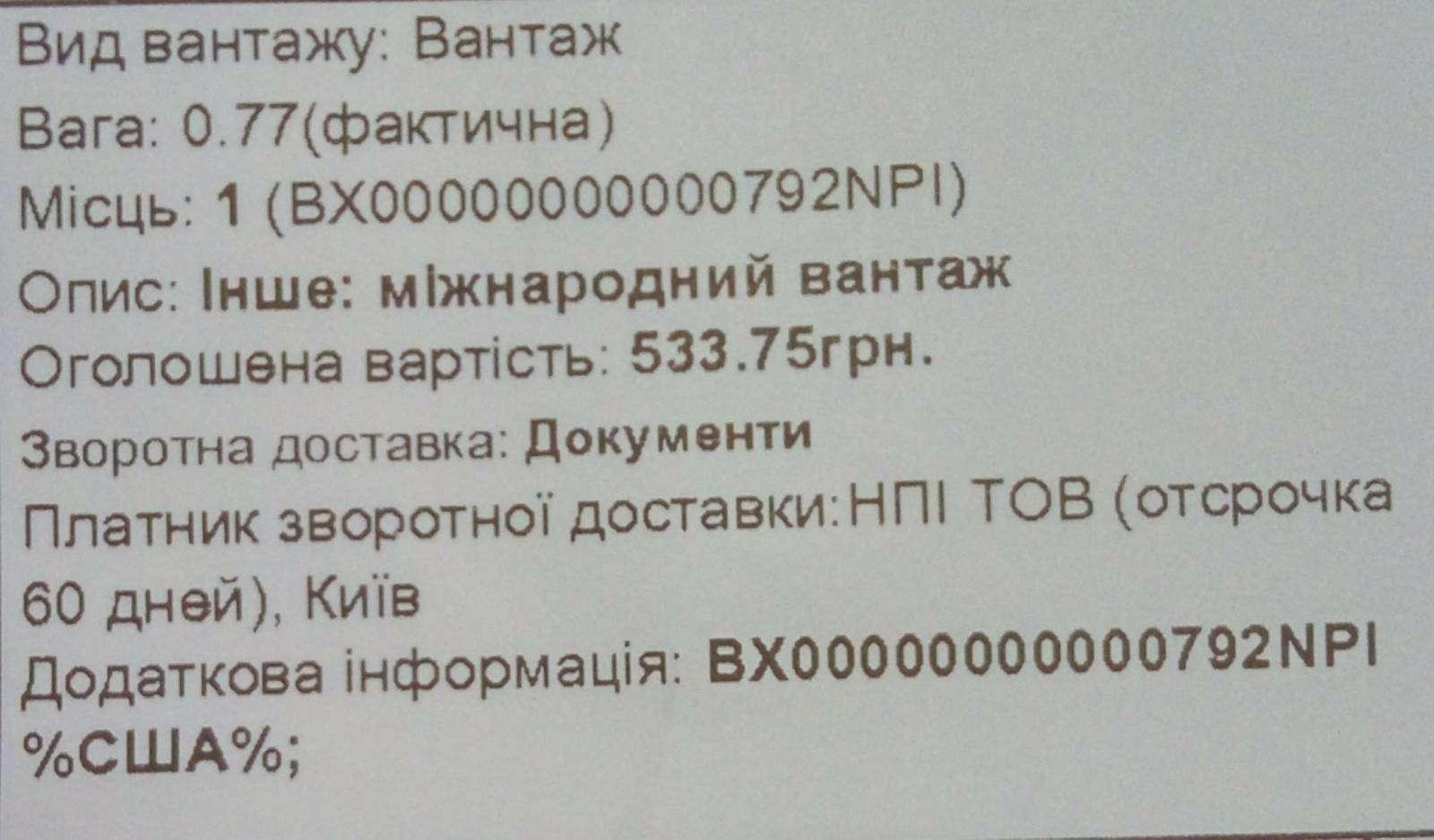IHerb: Очередная посылка с iherb - новый способ доставки в Украину boxberry