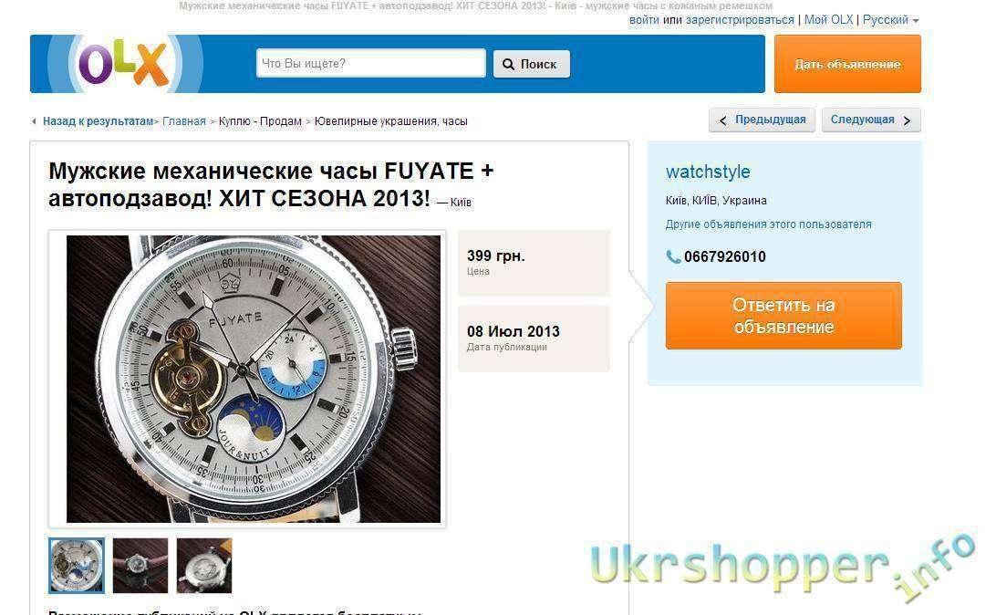 Aliexpress: Еще один обзор недорогих китайских механических часов FUYATE с автоподзаводом