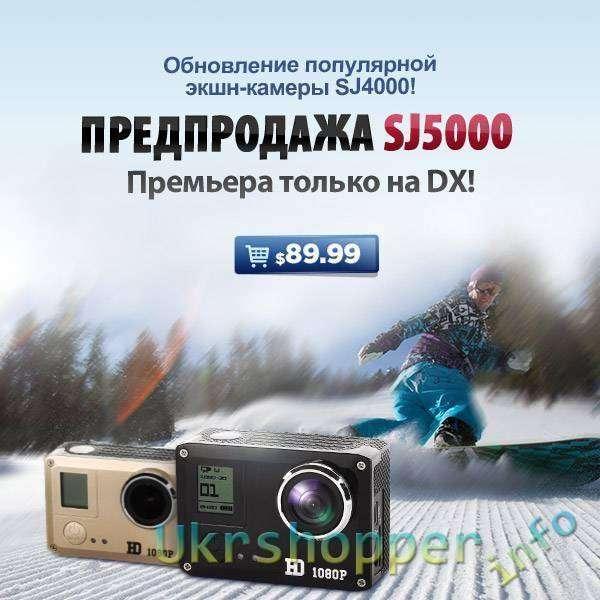 DealExtreme: Стартовала предпродажа экшэн-камеры в DX.com