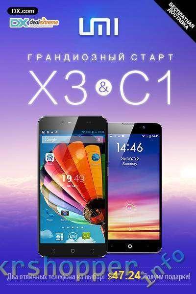 DealExtreme: Купи смартфон UMI X3 или C1 и получи подарок