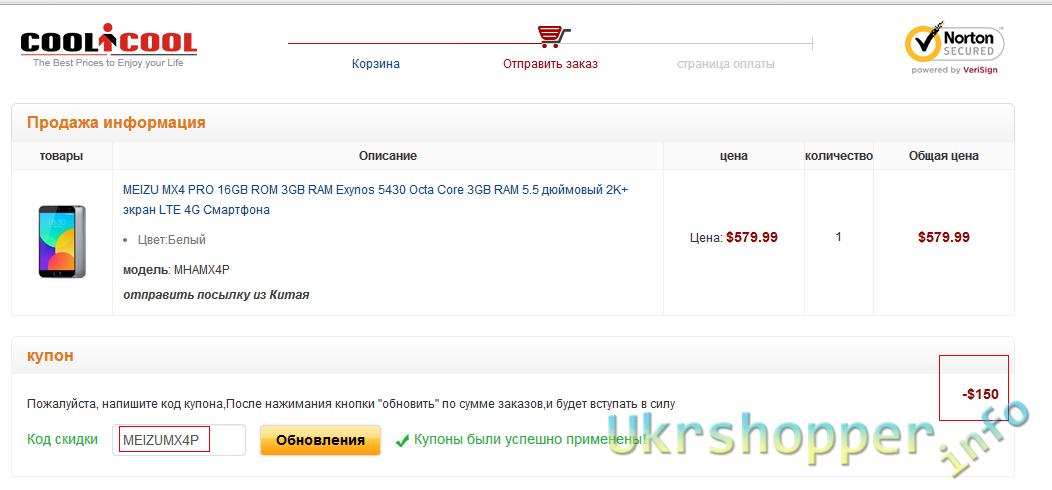 CooliCool: Скидка в 150$ на MEIZU MX4 PRO