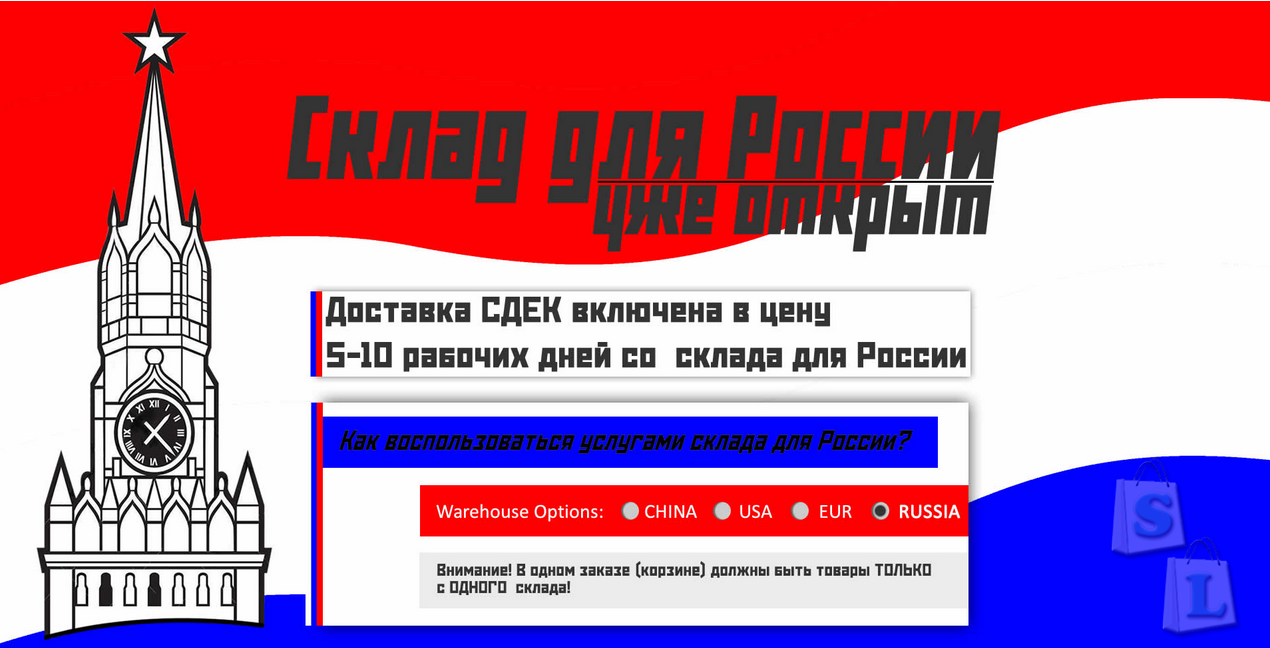 GearBest: Cпециальный склад для России