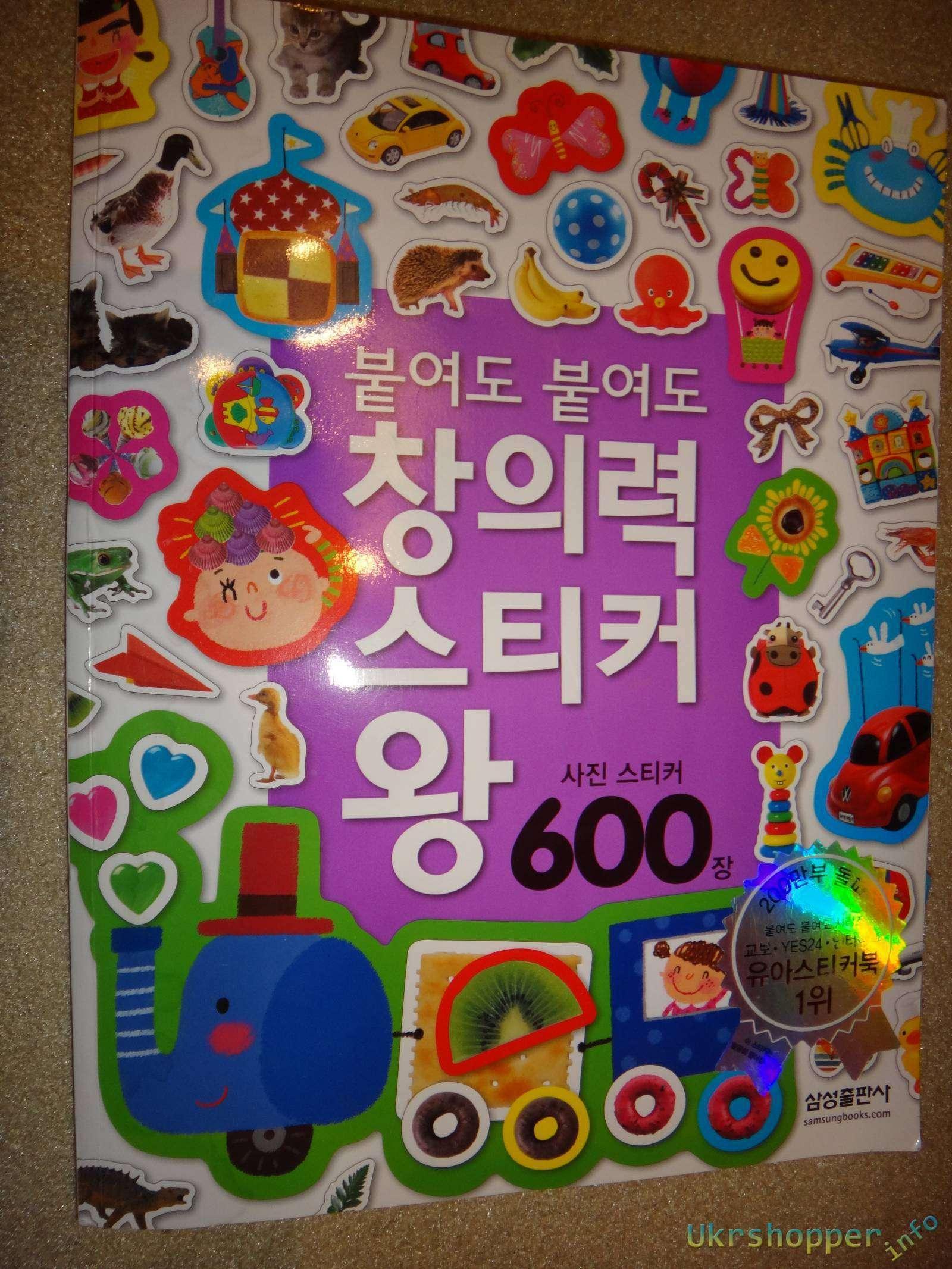 TaoBao: Обзор китайской развивающей книги заданий с 600-тами наклейками