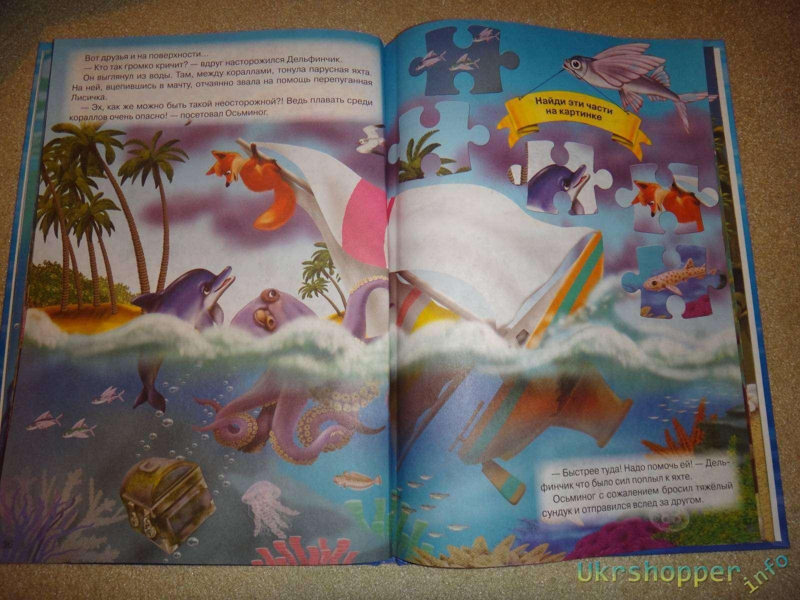 Другие: Обзор детских энциклопедий серии 'Прогулки вокруг света'