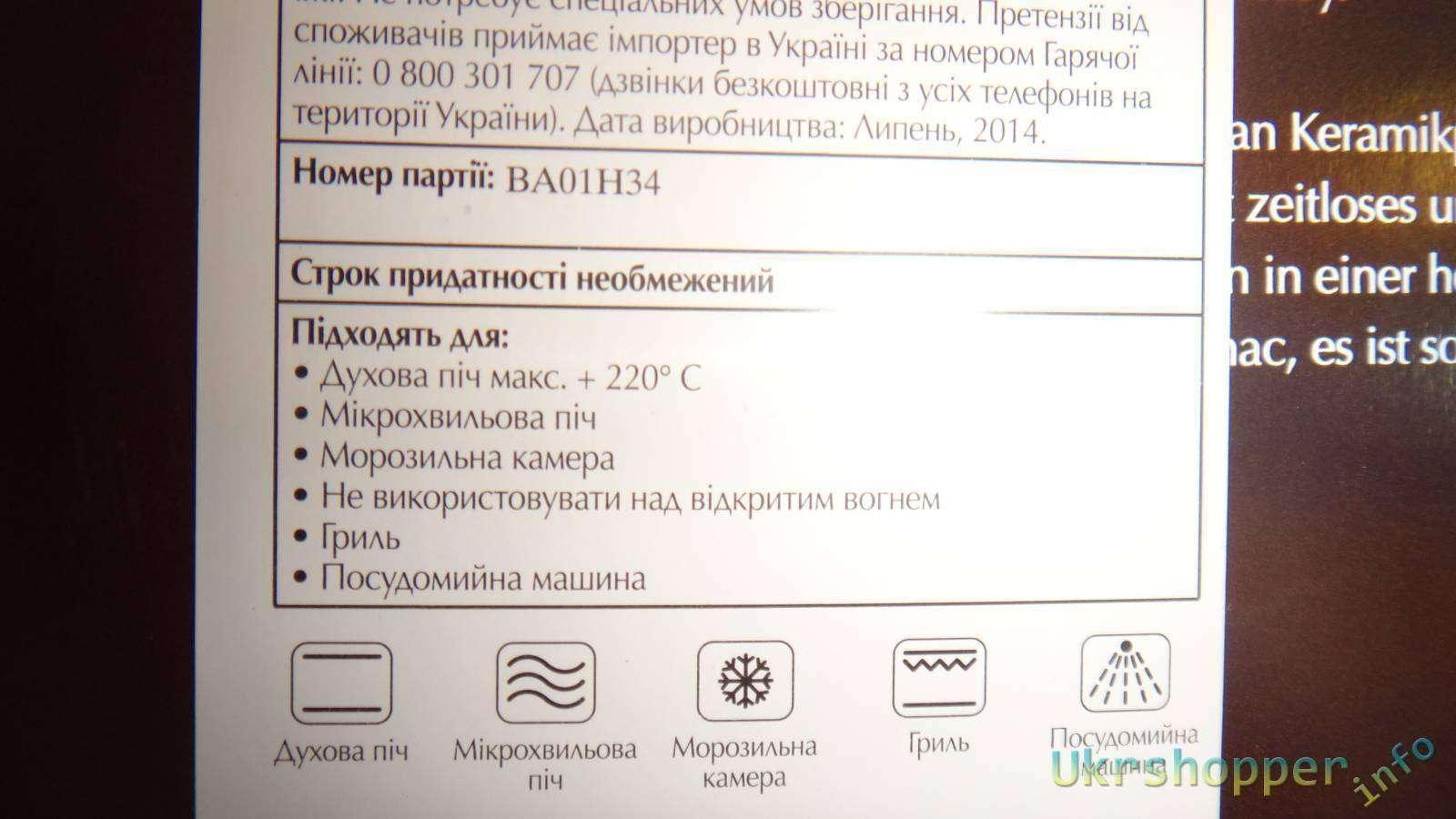 Обзор формы для запекания (Акция от Сильпо Fontignac)  Фонтиньяк 32см