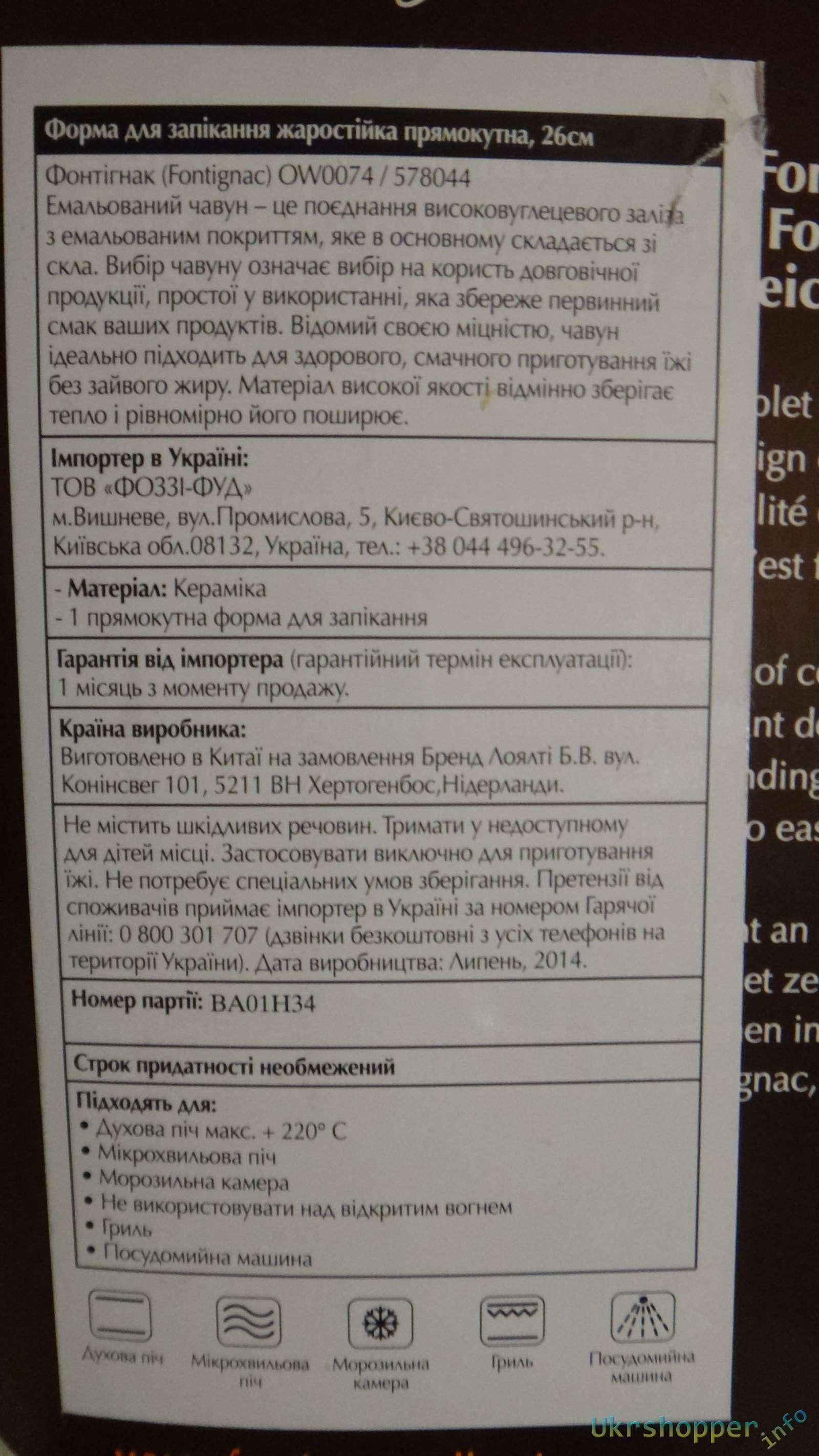 Обзор формы для запекания (Акция от Сильпо Fontignac) Фонтиньяк 26 см