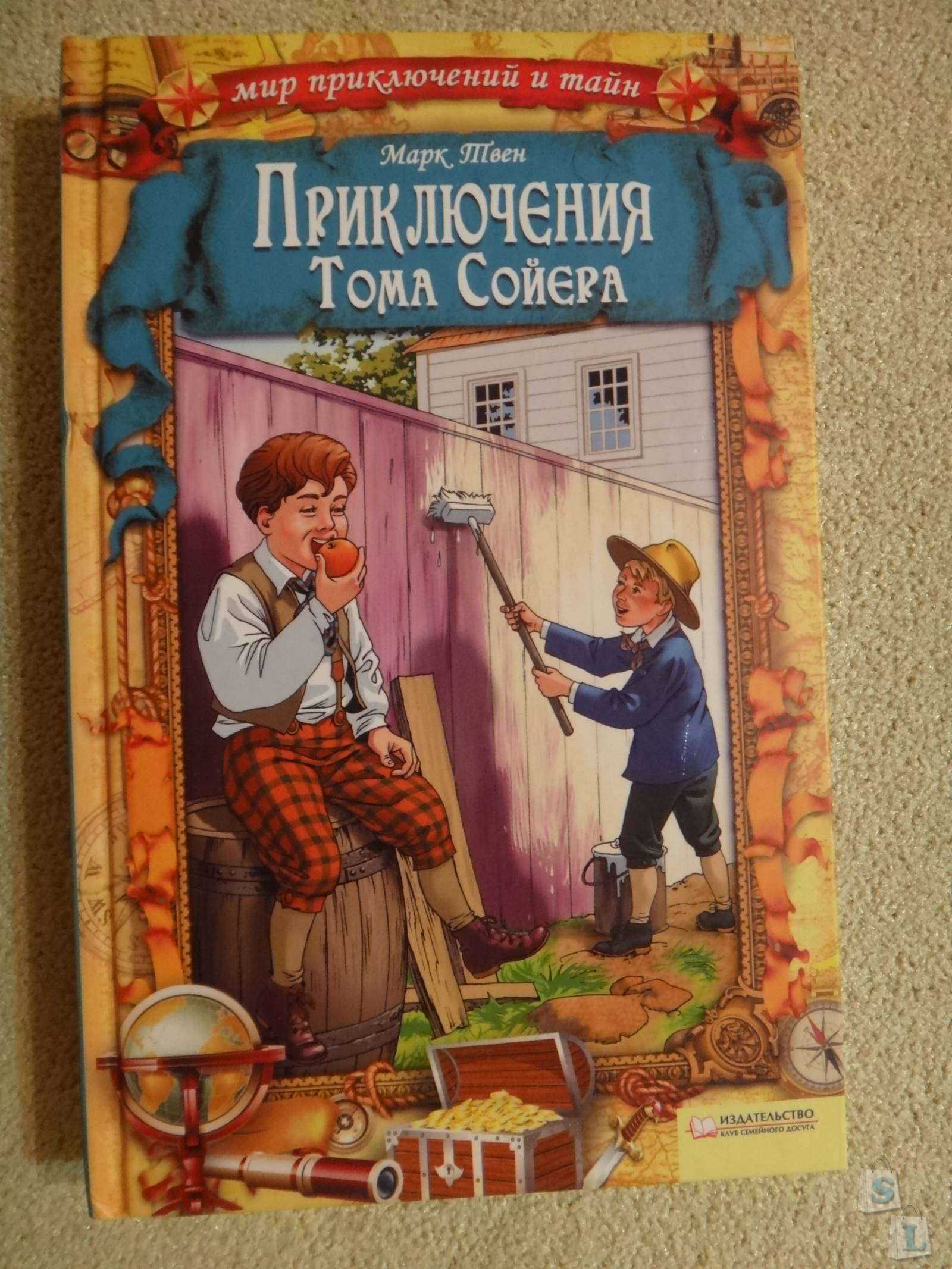 Книжный Клуб «Клуб Семейного Досуга»: Обзор книг  заказанных в книжном клубе 'Книжный клуб семейного Досуга'