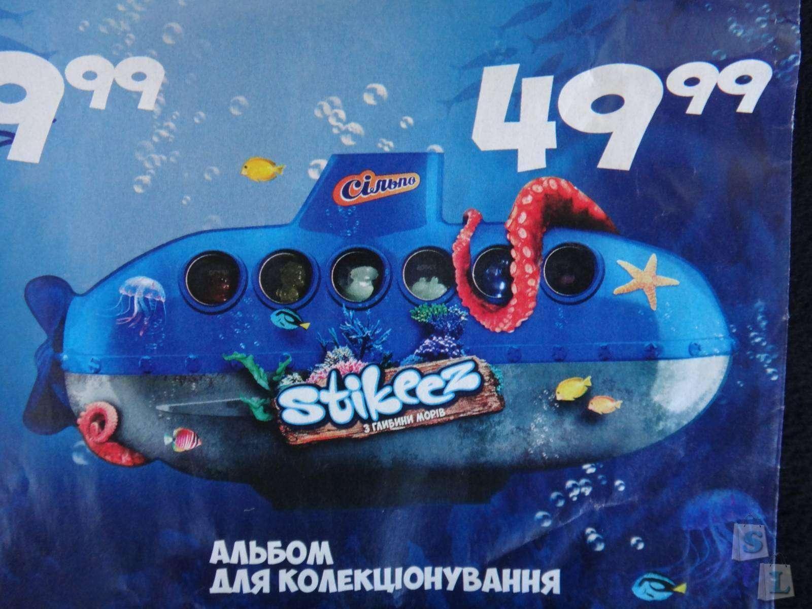 Стикез из глубины морей или новая подводная коллекция Stikeez в Сильпо