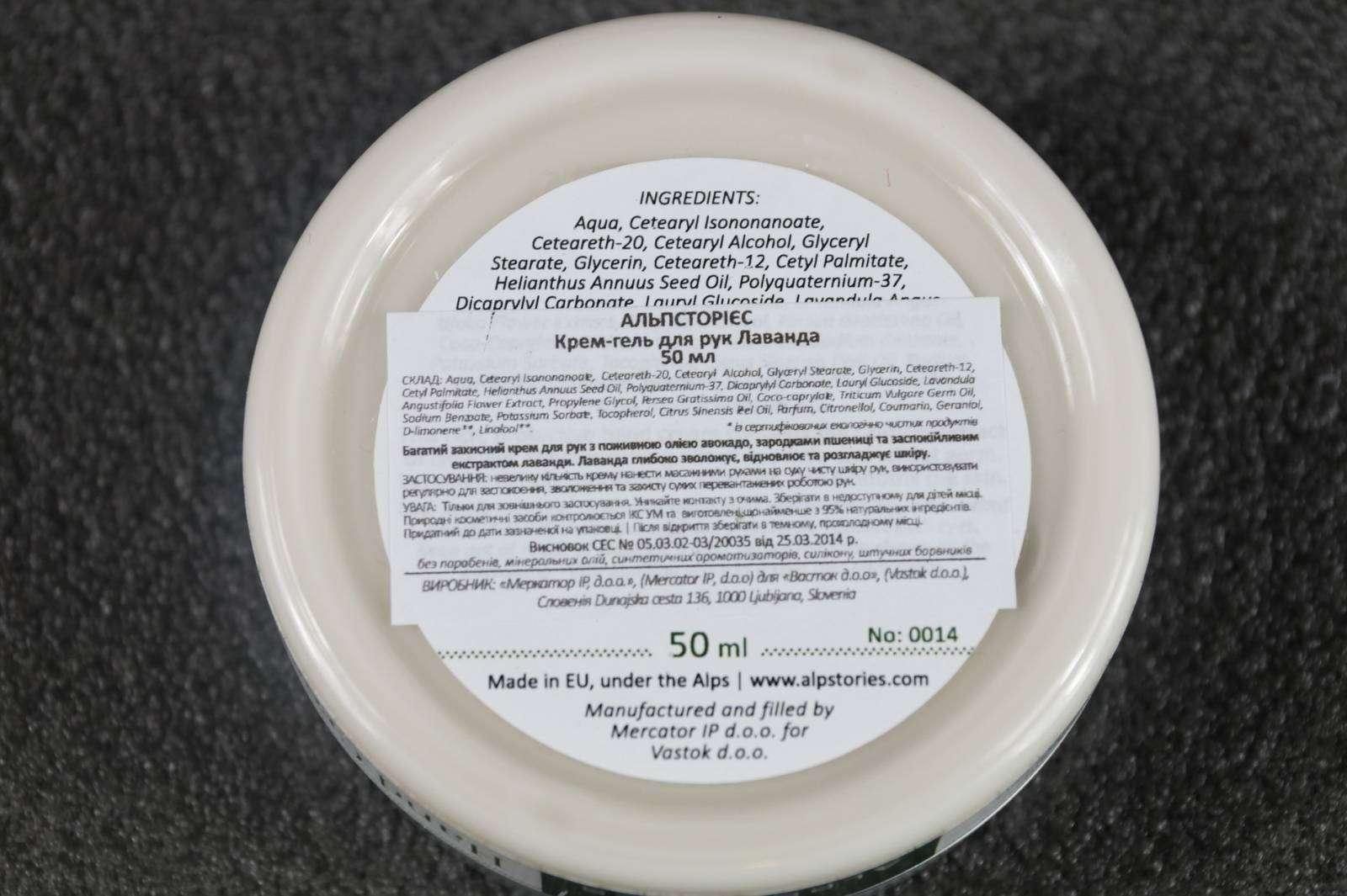 Другие - Украина: Обзор - отзыв о крем-геле для рук лаванда  от ТМ 'Alpstories' (Альпсторис)
