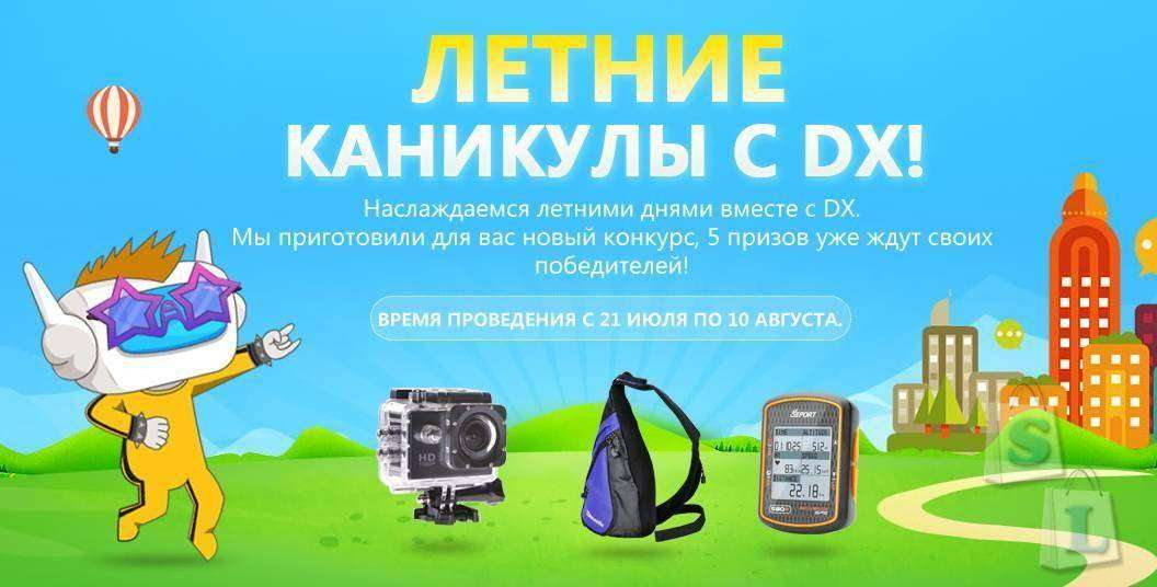 DealExtreme: Конкурс для подписчиков DX Вконтакте