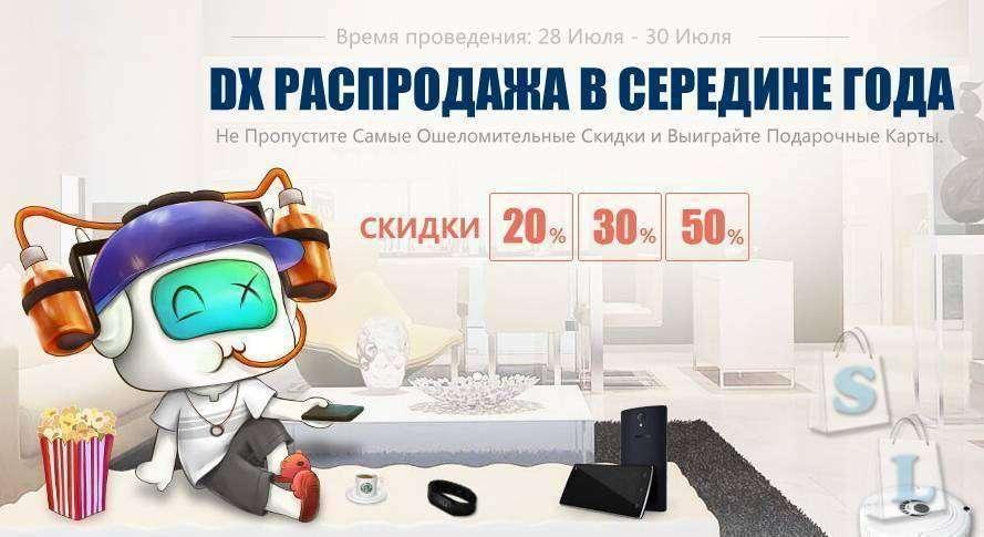 DealExtreme: Распродажа в середине года DX.com! Скидки 20% 30% 50%