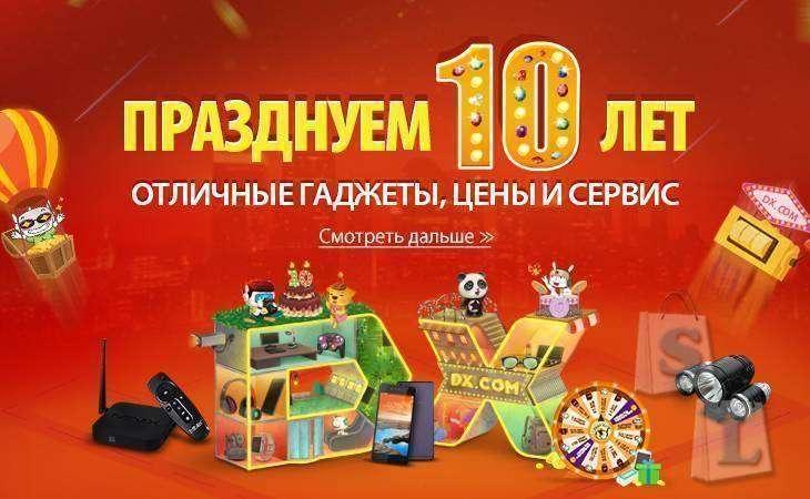 DealExtreme: Большое событие - 10 лет магазину DX.com
