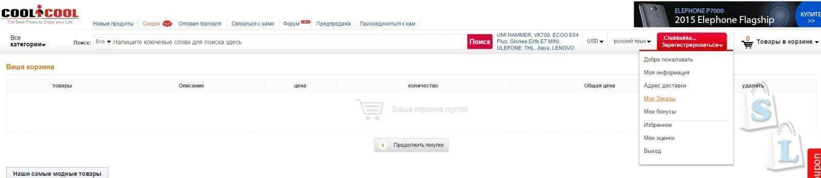 Регистрация и первая покупка в магазине CooliCool
