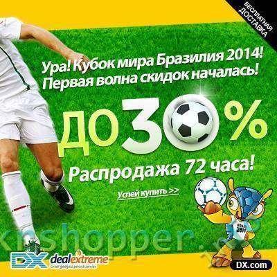DealExtreme: ОЛЕ-ОЛЕ!!!! Скидки от Dealextreme.com в честь чемпионата мира по футболу!