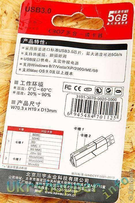 DealExtreme: SDXC картридер.