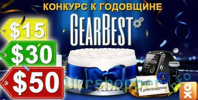 Новый конкурс ко Дню рождения GearBest!
