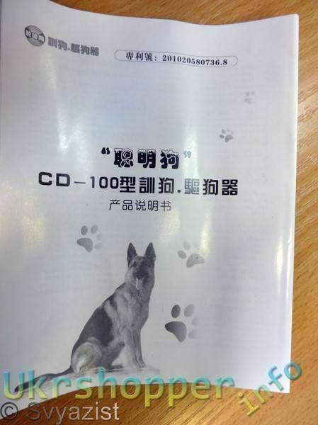 Tmart: Действительно работающий ультразвуковой отпугиватель собак «Effective Ultrasonic Obedience Pet Dog Training Yellow with LED Light»