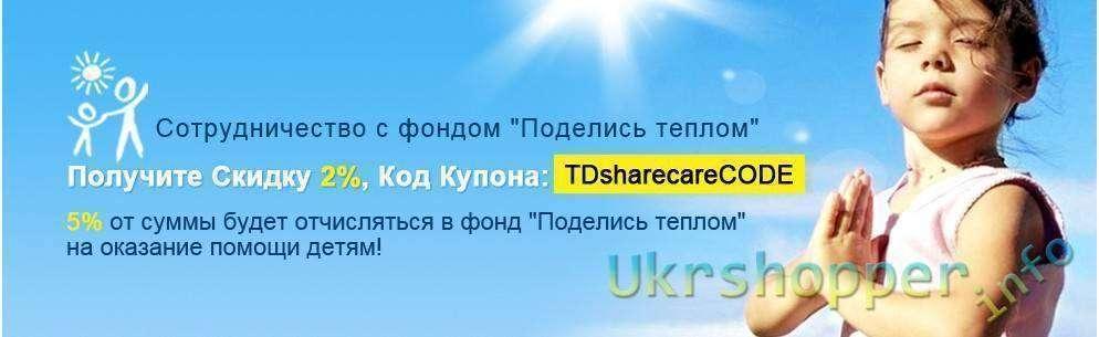 TinyDeal: Официальное сотрудничество интернет-магазина ТinyDeal с российским благотворительным фондом 'Поделись теплом'