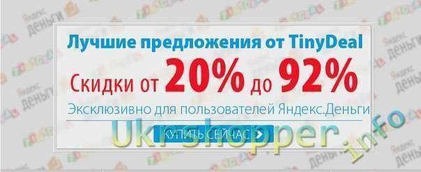 TinyDeal: Скидки 20% до 92% ! Эксклюзивно для пользователей Яндекс Деньги !